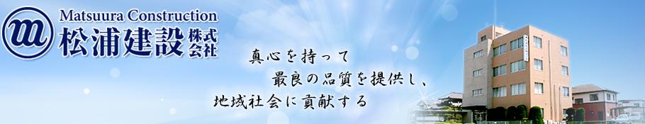 松浦建設株式会社
