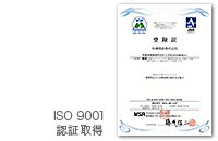 iso9001認証登録 2016