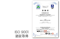 iso9001認証登録 2019