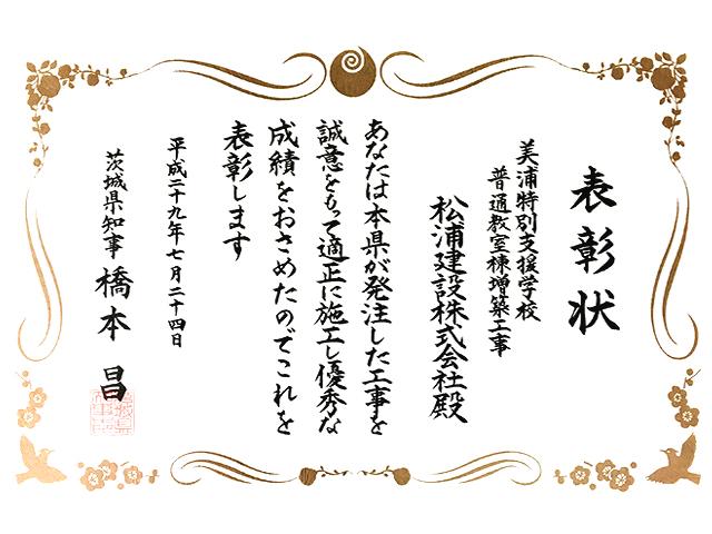 美浦特別支援学校の表彰状