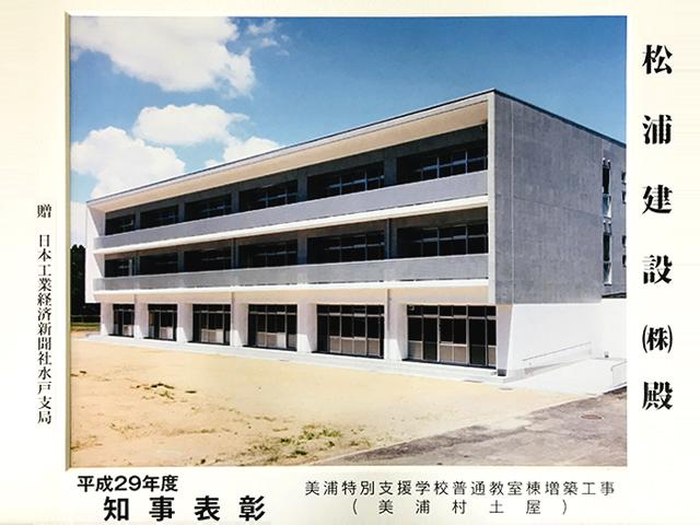 美浦特別支援学校の外観写真