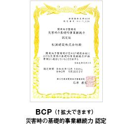 BCP(災害時の基礎的事業継続力の認定)