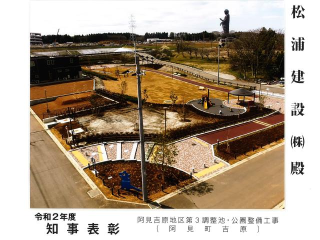 阿見吉原地区 第三調整池・公園整備工事の写真